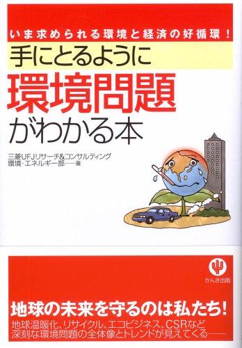 手にとるように環境問題がわかる本の詳細を見る