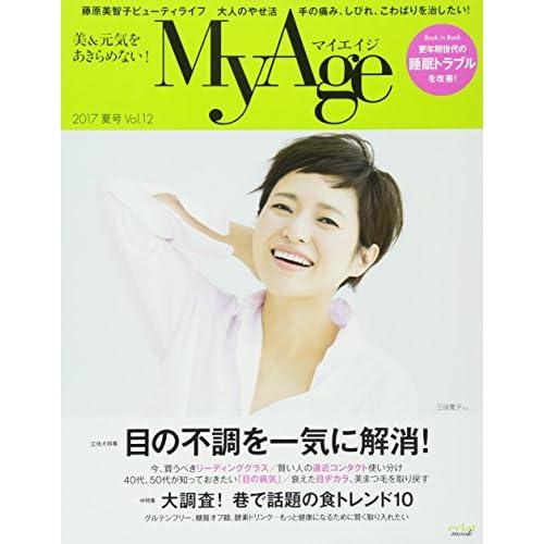 MyAge 2017 夏号 (eclat mook)