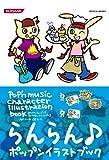 ポップンミュージックキャラクターイラストブック AC6~9 & CS6~7 (KONAMI OFFICIAL BOOKS)