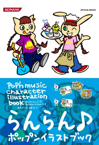 ポップンミュージックキャラクターイラストブック AC6~9 & CS6~7 (KONAMI OFFICIAL BOOKS)の詳細を見る