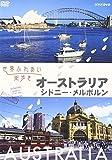 世界ふれあい街歩き オーストラリア/シドニー・メルボルン [DVD]