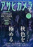 アサヒカメラ 2018年 10月 増大号 [雑誌]
