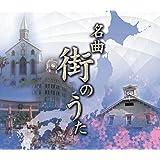 名曲 街のうた CD-BOX5枚組