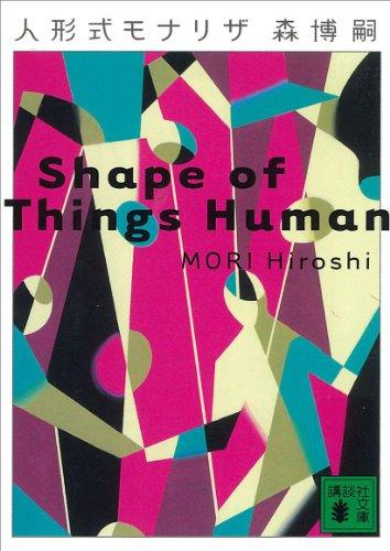 人形式モナリザ Shape of Things Human Vシリーズ (講談社文庫)の詳細を見る