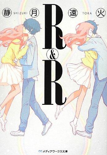 R&R (メディアワークス文庫)の詳細を見る