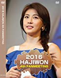 2016 ハ・ジウォン 4th ファンミーティング DVD