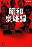 昭和梟雄録 (講談社+α文庫)
