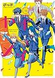 ヤギくんとメイさん 分冊版(13) 19通目 (ARIAコミックス)