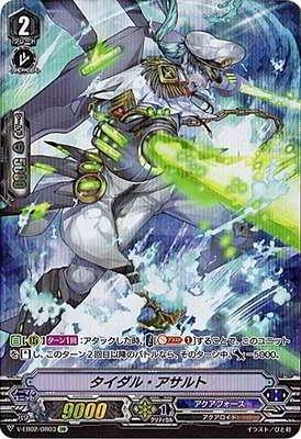 ヴァンガード V-EB02/OR03 タイダル・アサルト (日本語版 OR オリジンレア) エクストラブースター 第2弾「アジアサーキットの覇者」