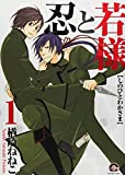 忍と若様 (1) (GUSH COMICS)