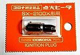 コロナ部品:点火ヒーター/1086020石油ストーブSX-2100X用