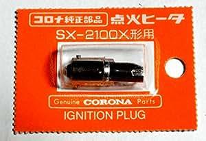 CORONA(コロナ)点火ヒーター SX-2100X 電子点火方式採用機種を除くすべての機種に適合