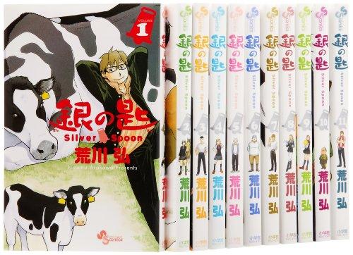 銀の匙 Silver Spoon コミック 1-11巻セット (少年サンデーコミックス)の詳細を見る