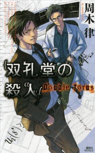 双孔堂の殺人 ~Double Torus~ 堂シリーズ (講談社ノベルス)