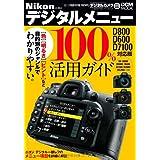 ニコン デジタルメニュー100%活用ガイド D800/D600/D7100対応版 (インプレスムック DCM MOOK)