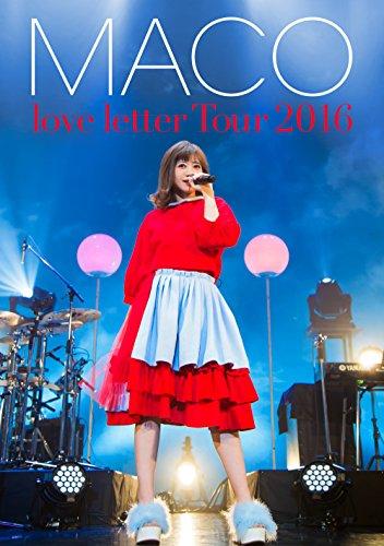 あなたに初めて、手紙を書くよ。love letter Tour 2016(初回限定盤) [DVD]