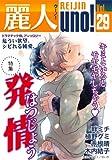 麗人uno! Vol.29 発情 キミといるとモヤモヤしちゃう [雑誌] (麗人uno!)