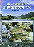 川魚飼育のすべて 図鑑・生態・飼育繁殖がわかる (アクアライフの本) 画像