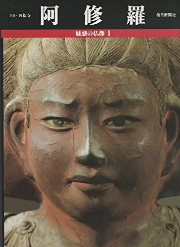 奈良 興福寺 阿修羅 魅惑の仏像1
