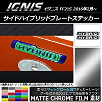 AP サイドハイブリッドプレートステッカー マットクローム調 スズキ イグニス FF21S 2016年2月~ ブルー AP-MTCR1578-BL