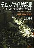 チェルノブイリの犯罪〈上巻〉―核の収容所
