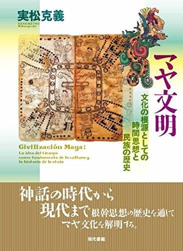 マヤ文明: 文化の根源としての時間思想と民族の歴史