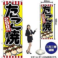 たこ焼200円 のぼり SNB-567(受注生産)