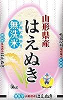 【精米】山形県産 はえぬき 無洗米 5kg 平成30年産