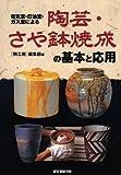 陶芸・さや鉢焼成の基本と応用: 電気窯・灯油窯・ガス窯による