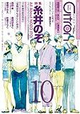 ~恋愛男子ボーイズラブコミックアンソロジー~Citron VOL.10 (シトロンアンソロジー)