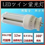 360度発光 FDL型LEDコンパクト蛍光灯 12W  27形 FDL27EX形からLED化 日本製素子 高出力 GX10q(1/2/3/4完全対応) 照射角度360度 エコ/省ネー/防虫ライト led照明 LED蛍光灯  EF-FDL27E  (昼白色 5000k)
