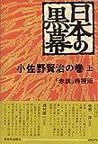 日本の黒幕小佐野賢治の巻〈上〉 (1976年)