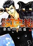 熱風・虹丸組 (2) (ヤングキングコミックス)