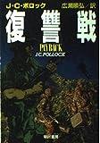 復讐戦 (ハヤカワ文庫NV)