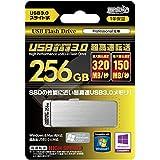 HIDISC USB3.0対応 フラッシュメモリ 256GB HDUF106S256G3