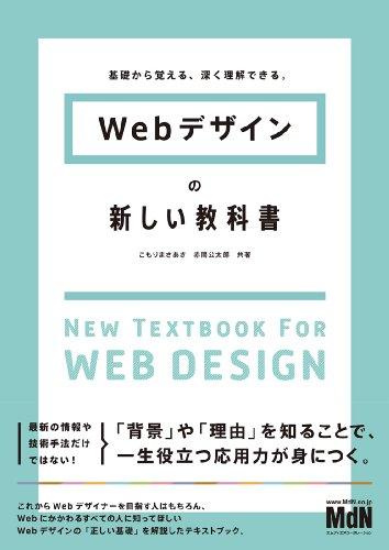基礎から覚える、深く理解できる。 Webデザインの新しい教科書の詳細を見る