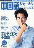 中国語ジャーナル 2011年 02月号 [雑誌]
