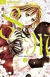 S&M~sweet marriage~ (2) (フラワーコミックスアルファ)