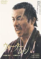 ウォータームーン [DVD]