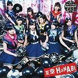 夏空HANABI(初回限定盤)(ファーストクラス盤)(DVD付)