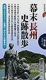 幕末「長州」史跡散歩 (歴史新書)