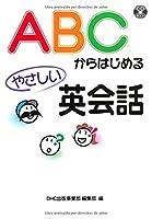 ABCからはじめるやさしい英会話 (CD BOOK)