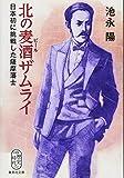 「北の麦酒ザムライ 日本初に挑戦した薩摩藩士 (集英社文庫 い 50-9)」販売ページヘ