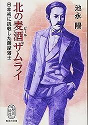 Amazon.co.jp: 池永 陽:作品一覧...