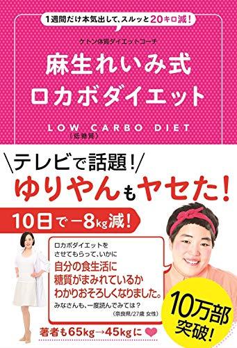 ケトン体質ダイエットコーチ 麻生れいみ式 ロカボダイエット - 1週間だけ本気出して、スルッと20キロ減!  -...