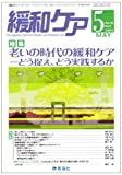緩和ケア2008年5月号[雑誌]
