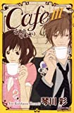 Cafe南青山骨董通り 3 (プリンセス・コミックス・プチ・プリ)
