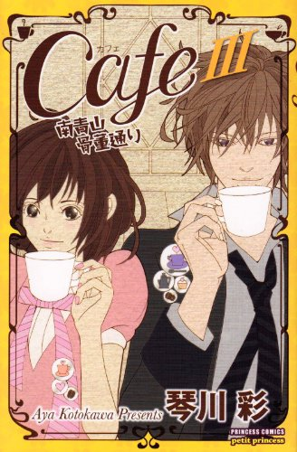 Cafe南青山骨董通り 3 (プリンセス・コミックス・プチ・プリ)の詳細を見る