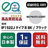 IP1522J タイプB / ブラック IBM 1年保証付・高品質の国内リサイクルトナー ( Enex : エネックス Exusia : エクシア 再生トナーカートリッジ )