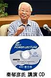秦郁彦 昭和史の謎を追うの著者【講演CD:戦後72年を経て東京裁判を再考する】新品講演CD